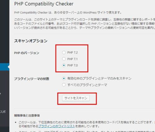PHPのバージョンを指定してサイトをスキャンするだけ……なのに