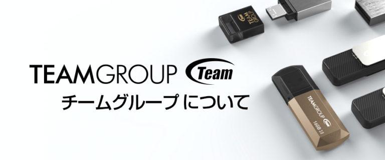 チームグループについて