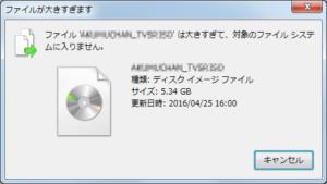 FAT32での大容量ファイル転送 Win7エラー