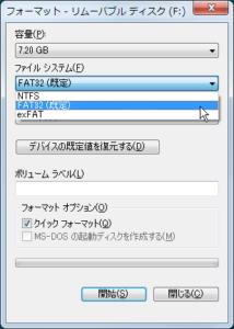 Windowsでのフォーマットについて
