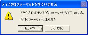 Windows XP読み込みエラー