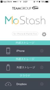 MoStash 専用アプリ 起動画面