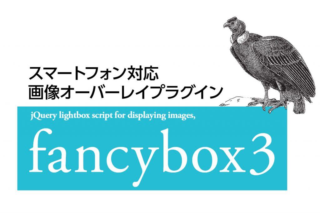 モバイル対応も万全のLightbox 『fancyBox3』の使い方とオプション