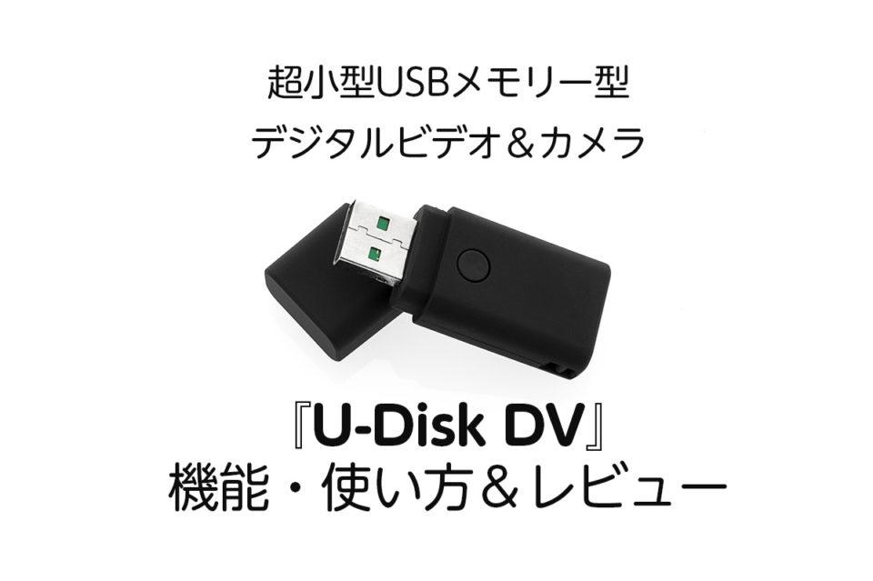 メモリ 使い方 usb USBメモリとは何?初心者でもわかるUSBメモリの使い方も解説!