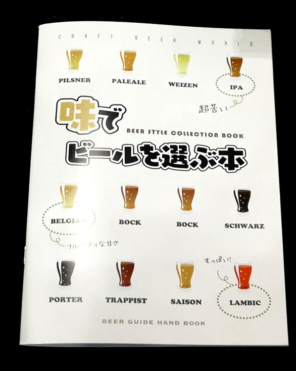 BEER STYLE COLLECTION BOOK