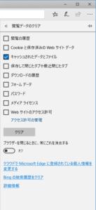 Microsoft Edge 履歴クリア 解説画像2