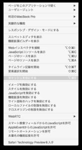 Safari 履歴クリア 解説画像5