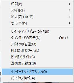 Internet Explorer 11 履歴クリア 解説画像1