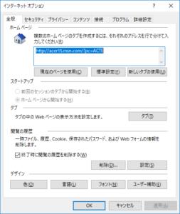 Internet Explorer 11 履歴クリア 解説画像2