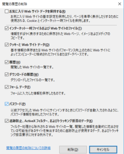 Internet Explorer 11 履歴クリア 解説画像3