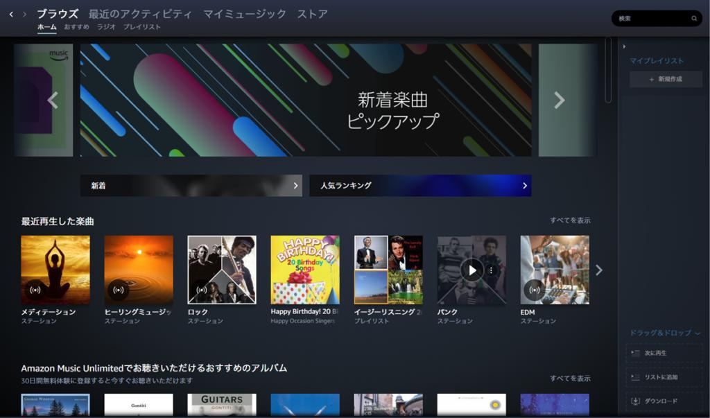 PC用 Amazon Music デスクトップアプリ