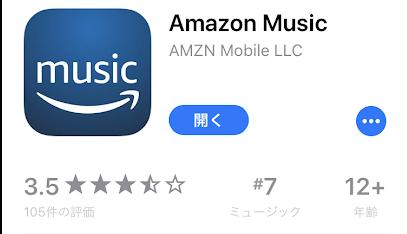 AmazonMusicアプリ画像