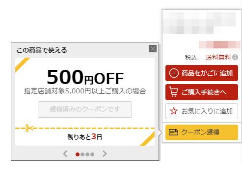 商品ページで、使えるクーポンが有るときに表示される領域
