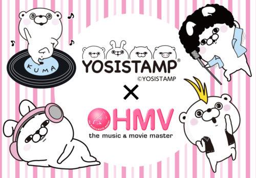 ヨッシースタンプ HMVポップアップショップ