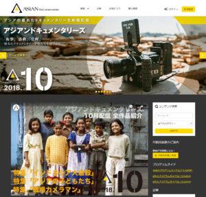 アジアンドキュメンタリーズ webサイト