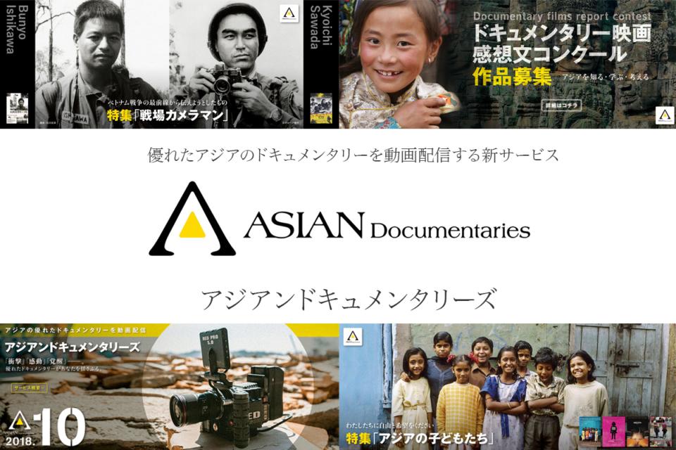 アジアのドキュメンタリーが見放題『アジアンドキュメンタリーズ』と ...