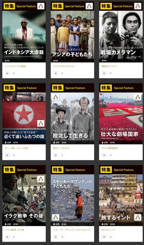 アジアンドキュメンタリーズ 2018年10月現在の作品の一部