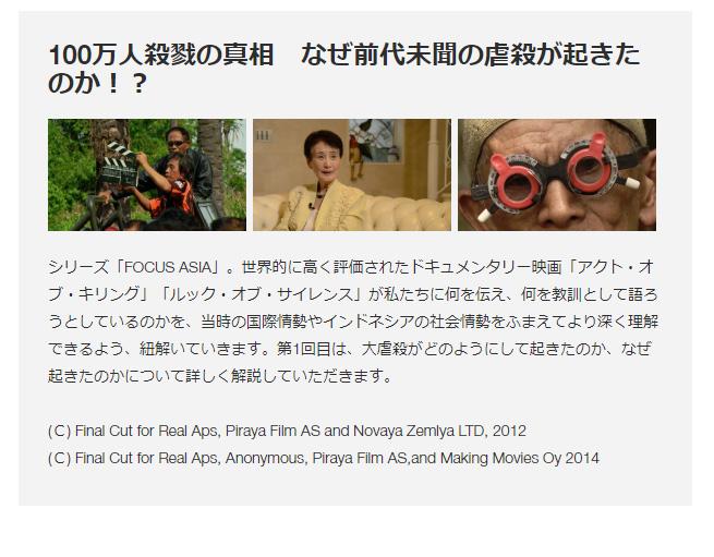 アジアンドキュメンタリーズ『インドネシア大虐殺はなぜ起きたのか 慶應義塾大学 名誉教授 倉沢愛子さん』