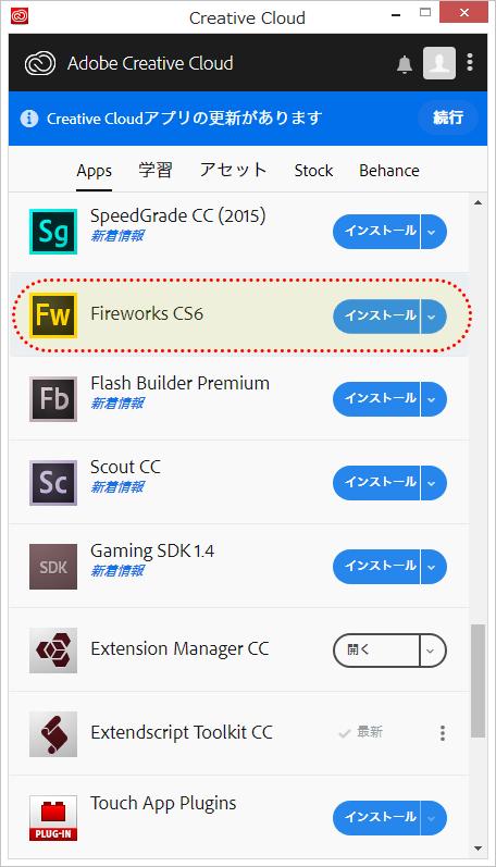 無事、Apps一覧にFireworks CS6が表示されました