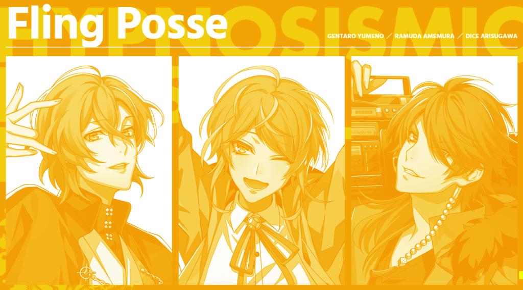 Fling Posse(フリング ポッセ)シブヤ・ディビジョンの三人。乱数[らむだ](中央)、幻太郎[げんたろう](左)、帝統[だいす](右)