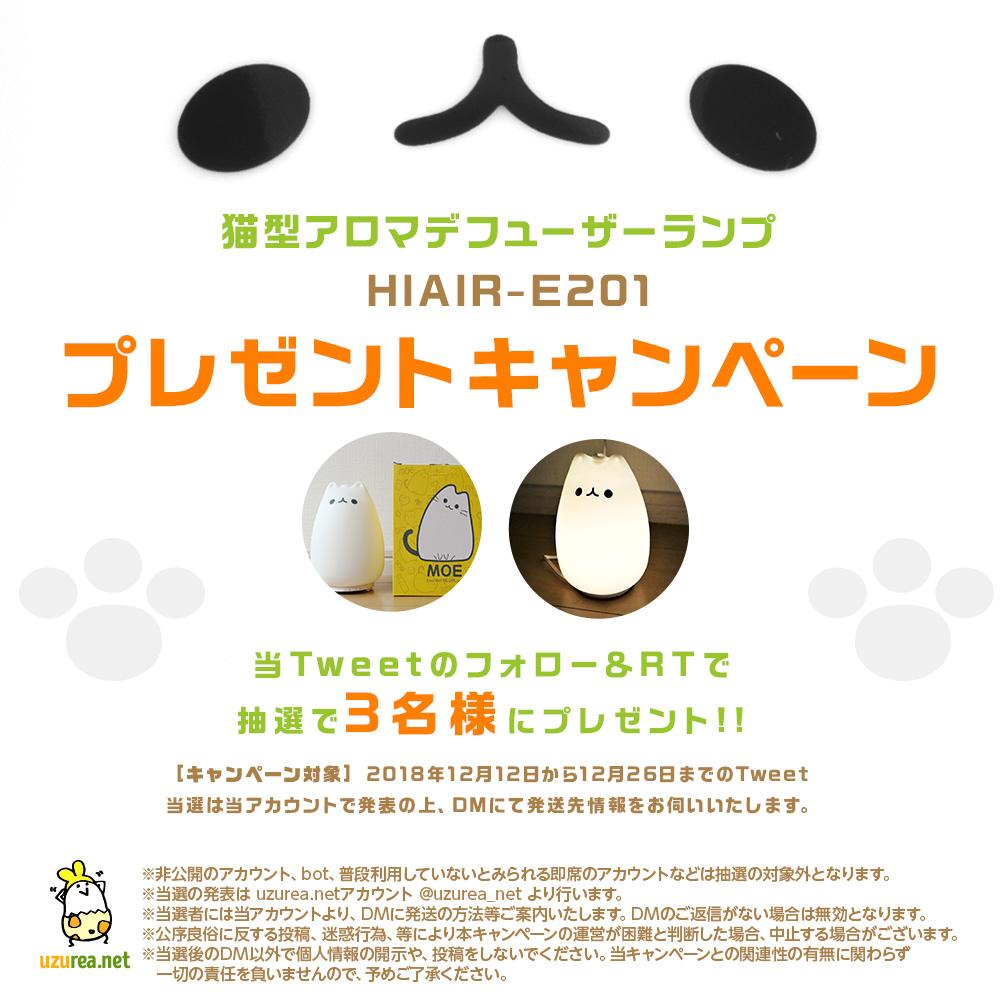 Tweet&プレゼントキャンペーン概要