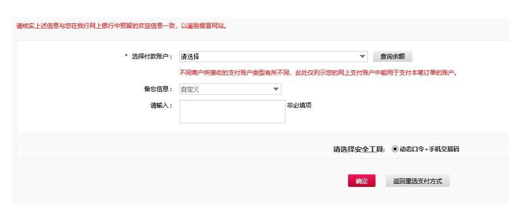 ワンタイムパスワードと、SMS認証セキュリティコードを選択