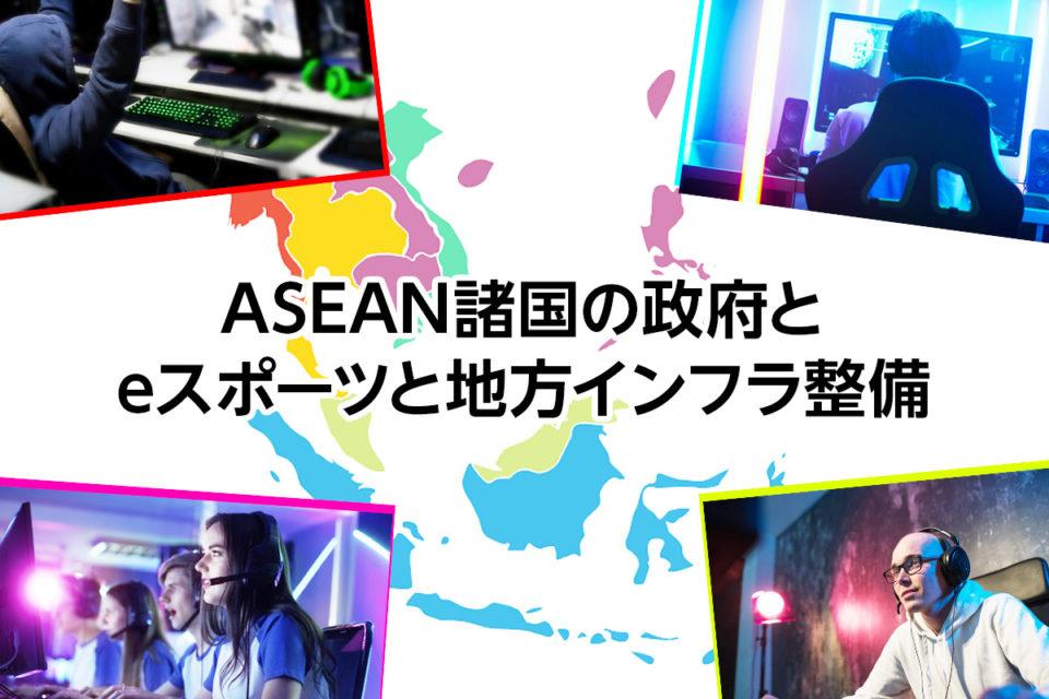 ASEAN諸国の政府 eスポーツと地方インフラ整備によるテロ抑止