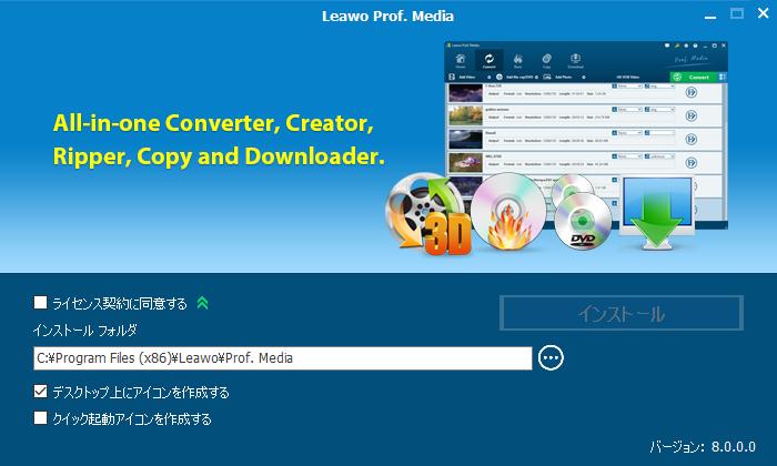 Leawo Prof. Media をインストール開始!