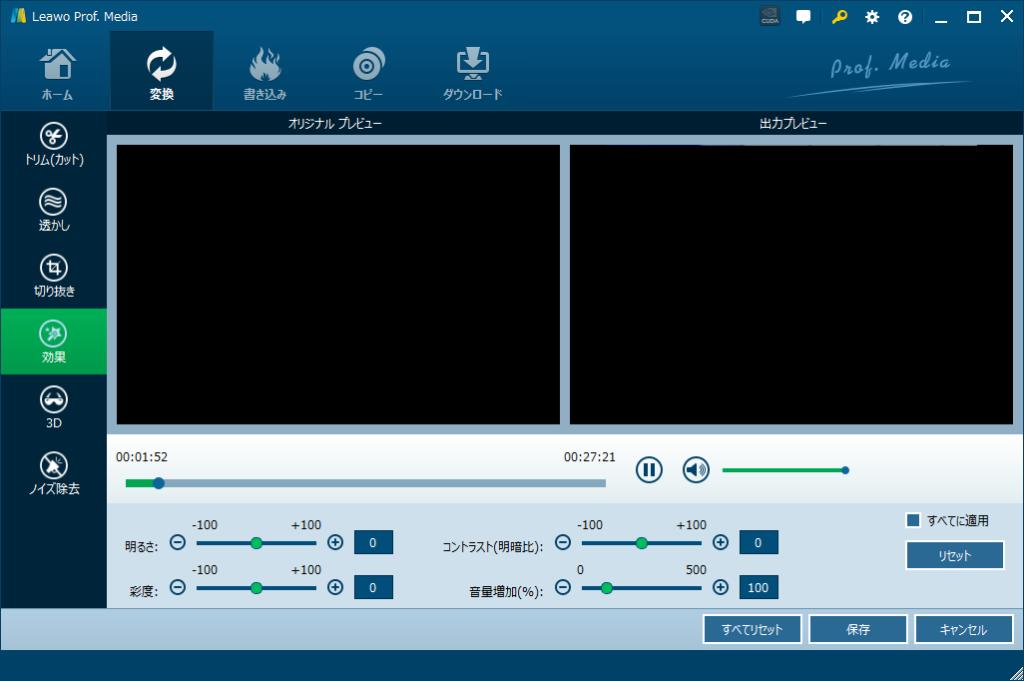 Leawo Prof. Mediaの動画編集機能:左側から機能を選択し 各種設定が可能