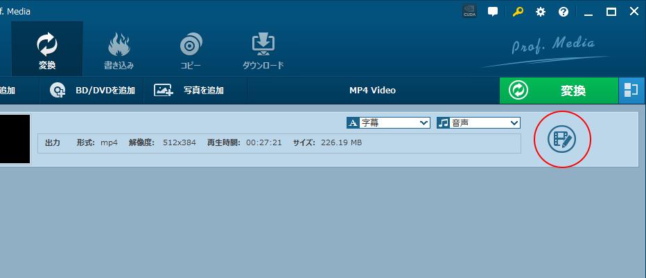 動画や写真を読み込ませた後、一覧表示中の 編集ボタンを押下で編集機能が起動
