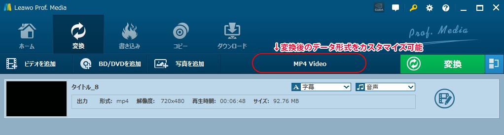 MP4 Videoと記載の有る箇所を押下すると設定画面へ推移
