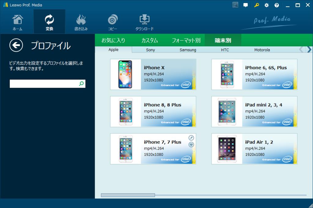 『端末別』ではiPhone Xから、iPhone8、7……、iPad、AppleTV用、その他Sony、Samsungなど