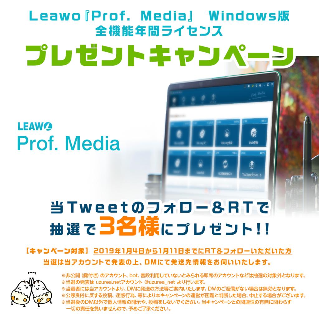 Follw&RTキャンペーン 2019年1月11日までのRT&フォローが対象!Leawo『Prof. Media』ライセンスをプレゼント