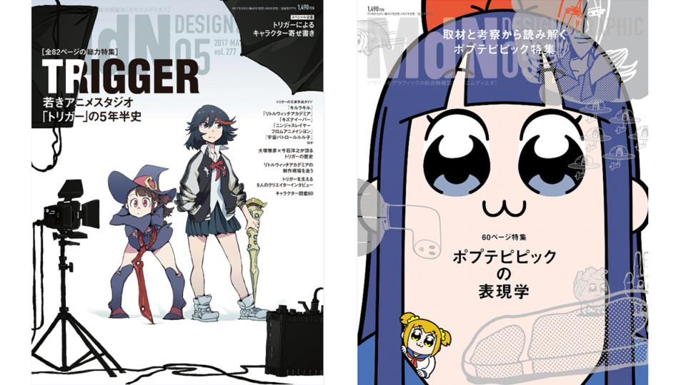 [Amazon PR] MdN 2017年5月号(若きアニメスタジオ「トリガー」の5年半史) /MdN 2018年5月号(ポプテ