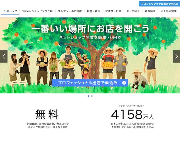 ライト出店終了のアナウンス後の『出店トップ』画面 Yahoo!ショッピング