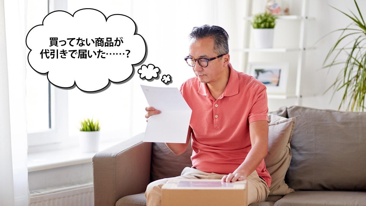 郵便 局 e 通知 届け Line 詐欺 お