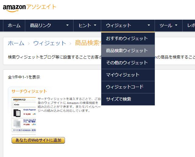 amazonアソシエイト画面から、商品検索ウィジェットコードを取得