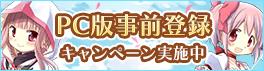 『マギアレコード 魔法少女まどか☆マギカ外伝』PC版事前登録キャンペーンページへ
