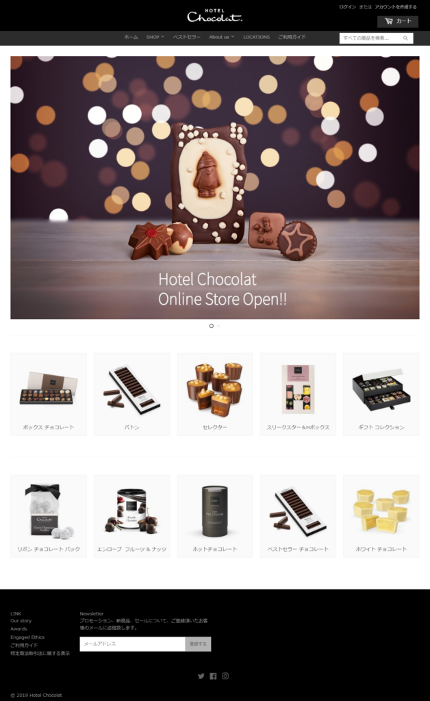 『ホテルショコラ(Hote lchocolat)』オンラインストア https://hotelchocolat.co.jp/