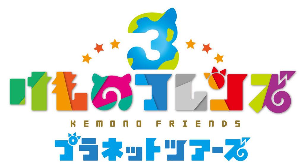 けものフレンズ3 プラネットツアーズ ロゴ