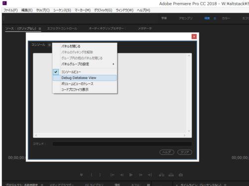Premirere Proのコンソール操作