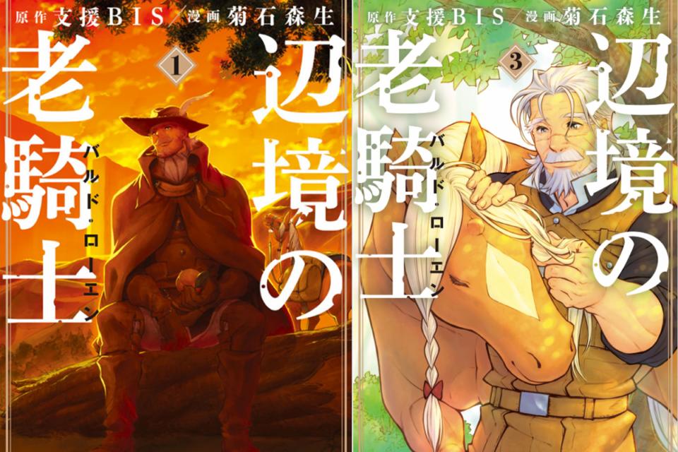 [amazon]辺境の老騎士コミック版1巻/辺境の老騎士コミック版2巻