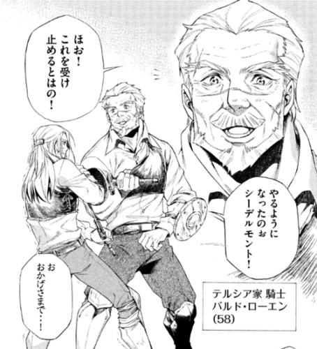 物語の主人公バルド・ローエン(58)