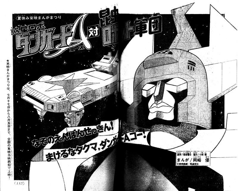 松本零士 ダンガードA 豪華愛蔵版下巻 収録内容