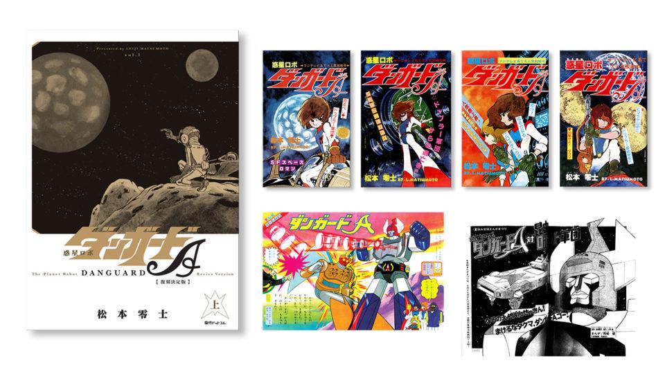 コミック『惑星ロボ ダンガードA 』復刻決定版(画像左)と収録内容の一部