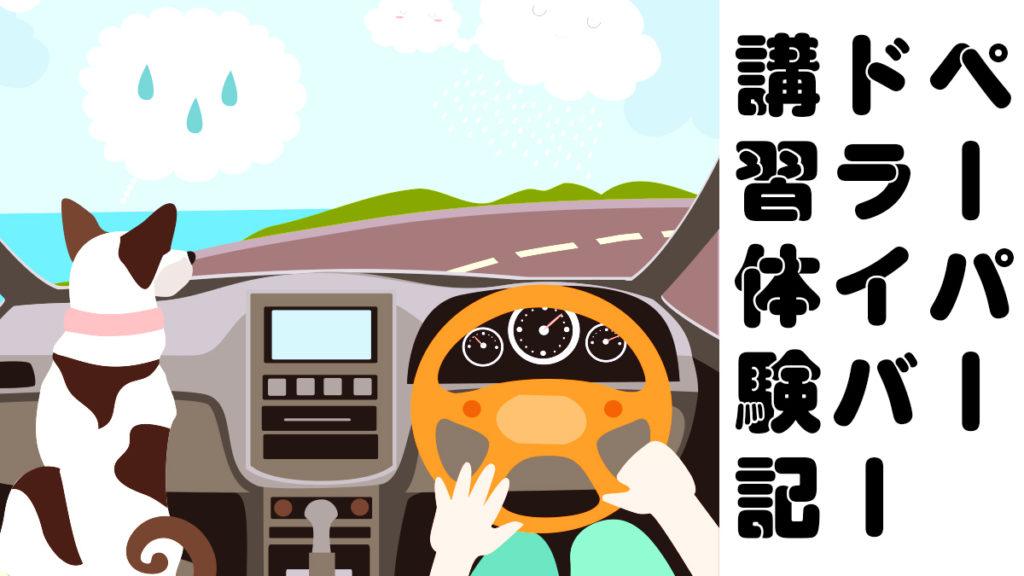 アイキャッチ画像 ペーパードライバー講習 体験記
