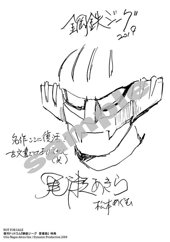 尾瀬あきら先生描き下ろしのイラスト入りメッセージペーパー