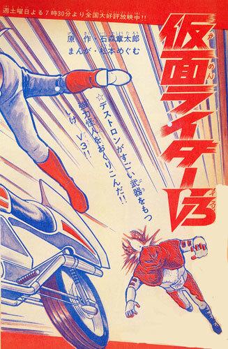 仮面ライダーV3/X 1973-74 完全版 イメージ 5