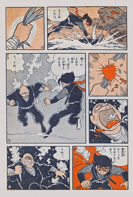 仮面の忍者 赤影 《オリジナル完全版》1
