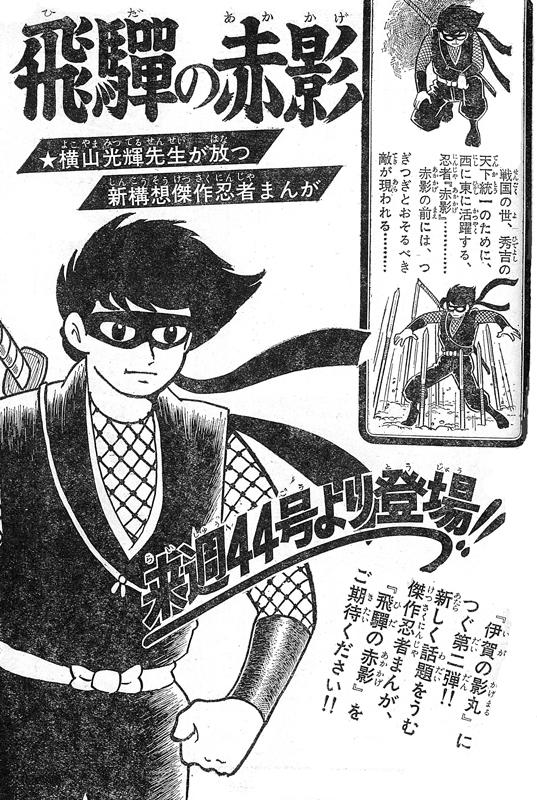 仮面の忍者 赤影 《オリジナル完全版》2